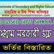 Chittagong Government High School