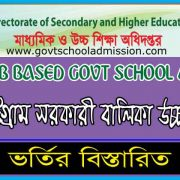 Chittagong Govt Girls High School