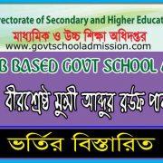 Birshrestha Munshi Abdur Rouf Public College